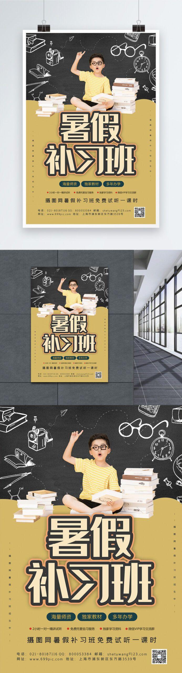 summer tutoring enrollment poster template image_picture summer tutoring flyer template doc